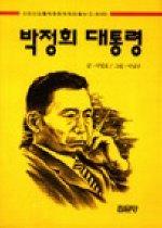 박정희 대통령