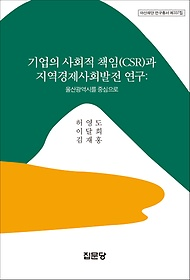 "<font title=""기업의 사회적 책임(CSR)과 지역경제사회발전 연구 "">기업의 사회적 책임(CSR)과 지역경제사회발...</font>"