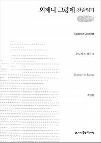 외제니 그랑데 (큰글씨책)