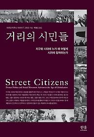거리의 시민들
