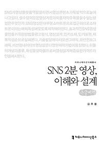 SNS 2분 영상, 이해와 설계 (큰글씨책)