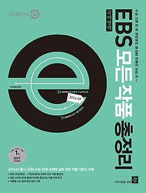 EBS 모든 작품 총정리 국어영역 (2016)