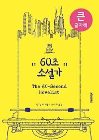 60초 소설가 (큰글자책)