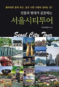 서울시티투어