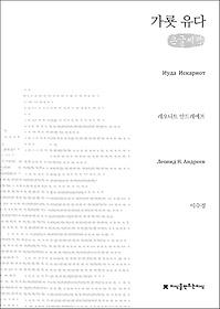가룟 유다 (큰글씨책)