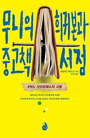 무니의 희귀본과 중고책 서점