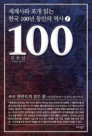 """<font title=""""세계사와 포개 읽는 한국 100년 동안의 역사 1"""">세계사와 포개 읽는 한국 100년 동안의 역...</font>"""