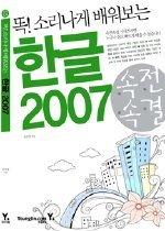 속전속결 한글 2007