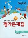 시사 YBM 중학교 영어 교과서 평가문제집 3-1 (박준언) (2020)