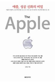 애플, 성공 신화의 비밀