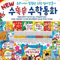 [한국헤르만헤세] New 수똑똑 수학동화 전72종(책69권+교구3종)/베스트 유아수학동화책