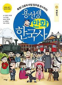 용선생 만화 한국사 10 - 개항기