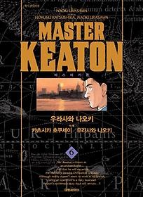 마스터 키튼 완전판 6