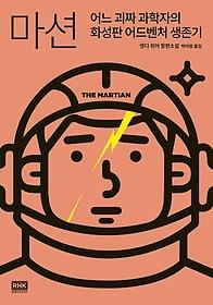 마션 :어느 괴짜 과학자의 화성판 어드벤처 생존기 :앤디 위어 장편소설