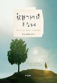 올리브 가지를 든 소녀 : 박건·윤태연 장편소설