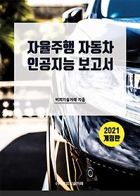 자율주행 자동차 인공지능 보고서 2021