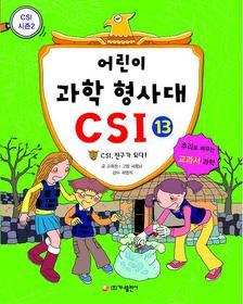 어린이 과학 형사대 CSI. 13, CSI, 친구가 되다!