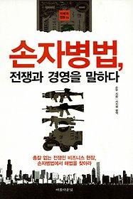 손자병법, 전쟁과 경영을 말하다
