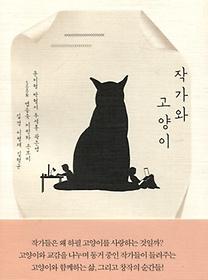작가와 고양이