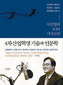 서진영의 KBS 시사고전 2
