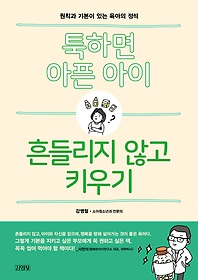 툭하면 아픈 아이, 흔들리지 않고 키우기 /강병철 지음