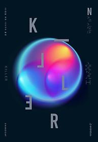 2021 DCAF 생명과학 1 KILLER N제 (2020)