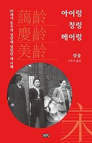 아이링 칭링 메이링  : 20세기 중국의 심장에 있었던 세 자매