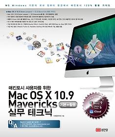 "<font title=""Mac OS X 10.9 Mavericks 기본+활용 실무 테크닉"">Mac OS X 10.9 Mavericks 기본+활용 실무 ...</font>"