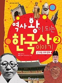 역사 왕이 되는 한국사 이야기 2