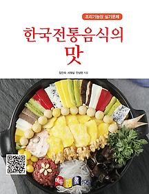 조리기능장 실기문제 한국전통음식의 맛