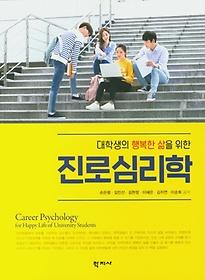 진로심리학