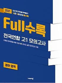 """<font title=""""Full수록 전국연합 고1 모의고사 영어영역 (2021)"""">Full수록 전국연합 고1 모의고사 영어영역 ...</font>"""