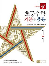 디딤돌 초등수학 기본+응용 1-1 (2022년용)