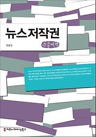 뉴스 저작권 (큰글씨책)