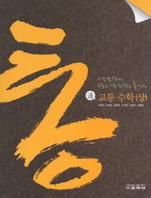통 고등수학 (상/ 2012)