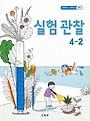 초등학교 교과서 4학년 2학기 실험관찰 4-2 (2019년용)