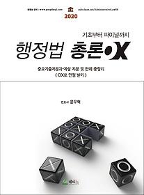 2020 윤우혁 행정법 총론 OX