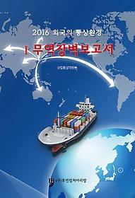 2016 외국의 통상환경 - 1 무역장벽보고서