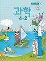 초등학교 교과서 4학년 2학기 과학 4-2 (2019년용)
