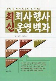 최신 회사행사운영백과
