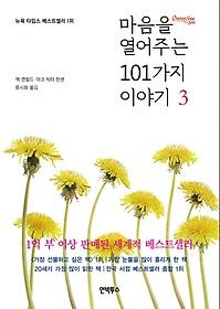 마음을 열어주는 101가지 이야기 3