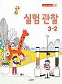 초등학교 교과서 3학년 2학기 실험관찰 3-2 (2019년용)