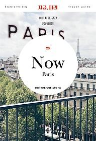 지금, 파리 (2020 최신개정판)