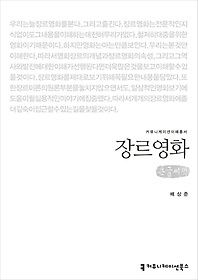 장르영화 (큰글씨책)