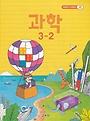 초등학교 교과서 3학년 2학기 과학 3-2 (2019년용)
