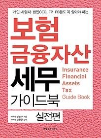 보험 금융자산세무 가이드북 - 실전편