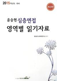 2015 윤승현 심층면접 영역별 읽기자료