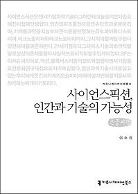 "<font title=""사이언스픽션, 인간과 기술의 가능성 (큰글씨책)"">사이언스픽션, 인간과 기술의 가능성 (큰글...</font>"