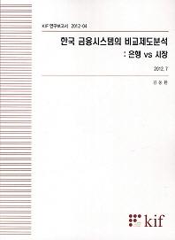 "<font title=""한국 금융시스템의 비교분석제도: 은행 vs 시장"">한국 금융시스템의 비교분석제도: 은행 vs ...</font>"