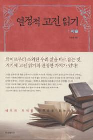 열정적 고전 읽기 - 예술